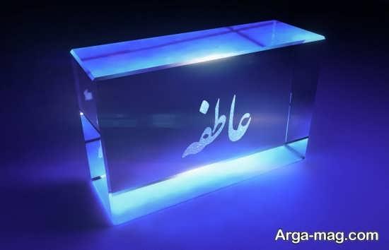 عکس اسم عاطفه با طرح شیشه