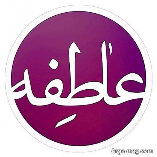 عکس و لوگوی اسم عاطفه