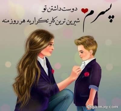 انواع متن عاشقانه برای فرزند