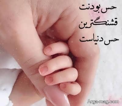 متنهای عاشقانه برای فرزند