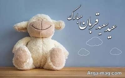 اس ام اس زیبا برای تبریک عید قربان