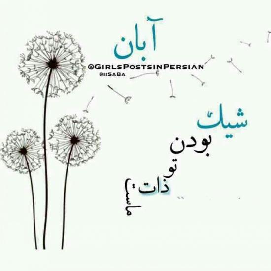 عکس نوشته بامزه متولد آبان