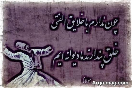 عکس نوشته عرفانی مولانا