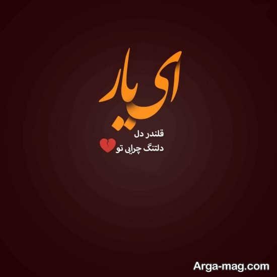 عکس نوشته با متن احساسی از مولانا