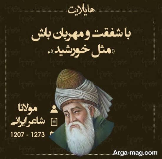 عکس نوشته جدید از مولانا