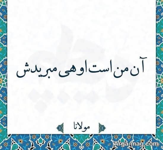 عکس نوشته ساده مولانا