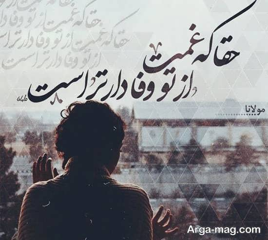 عکس نوشته رمانتیک مولانا