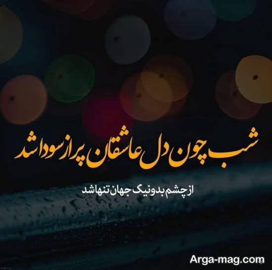 پروفایل تلگرام شعر مولانا