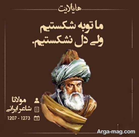 عکس نوشته های معنی دار از مولانا