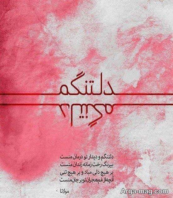 اشعار عمیق از مولانا