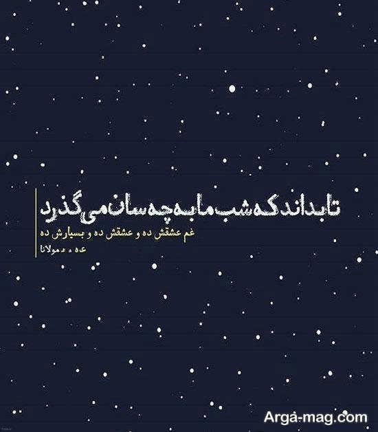 عکس نوشته مشکی اشعار مولانا