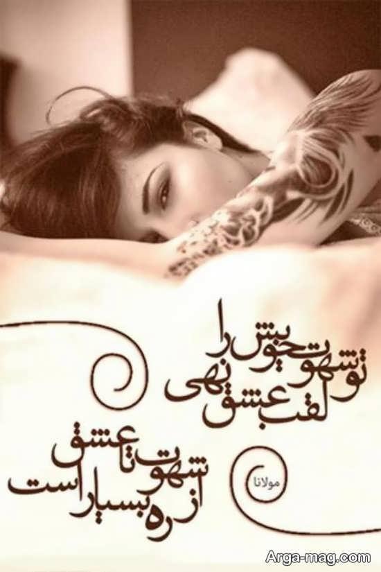 عکس نوشته دخترانه مولانا