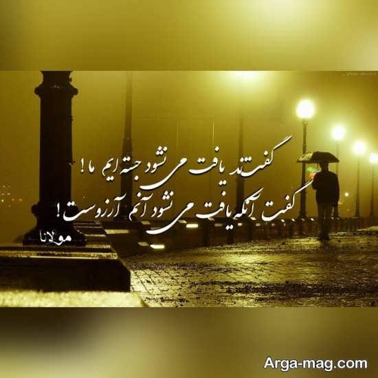 اشعار مولانا با متن های خواندنی