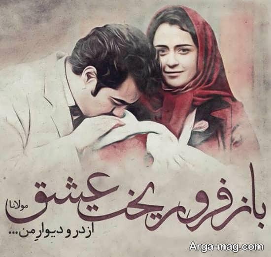 پروفایل عکس شعر مولانا