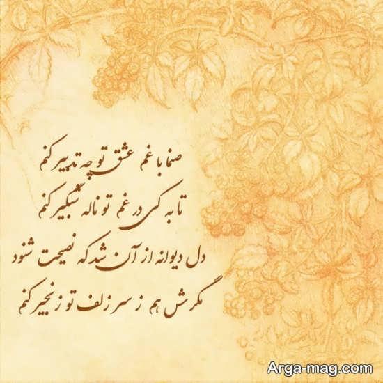 عکس زیبا با متنی از مولانا