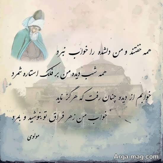 متن کوتاه از مولانا