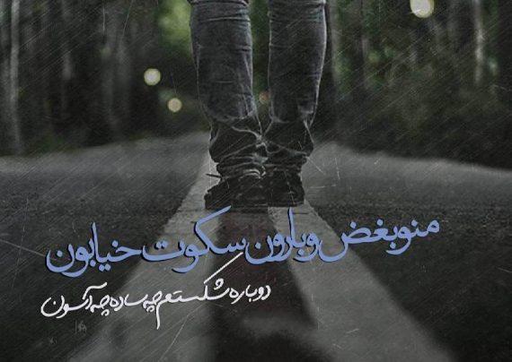 عکس نوشته هوای بارانی با متن های احساسی و رمانتیک