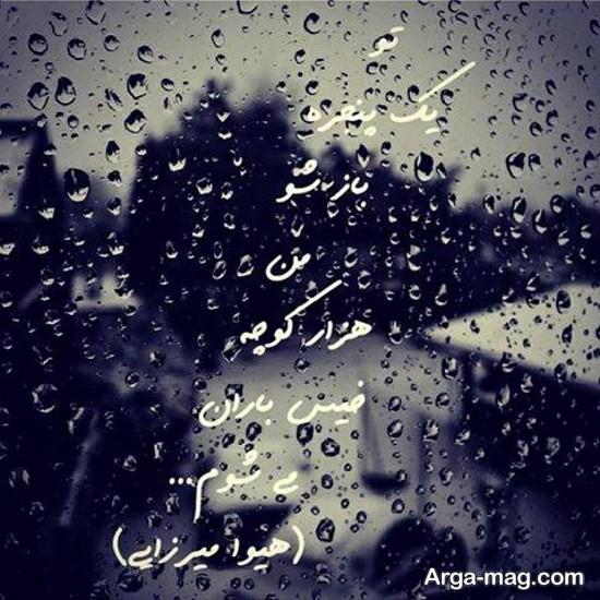 عکس های احساسی با متن های زیبا
