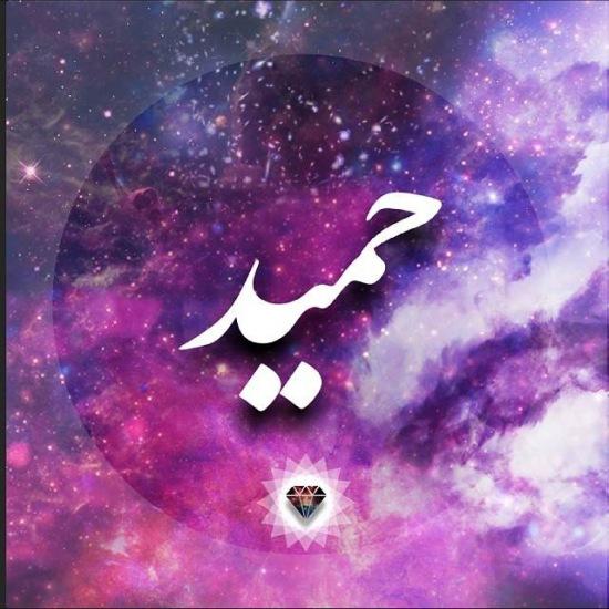 عکس نوشته اسم حمید