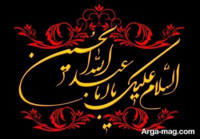 ابا عبدالله