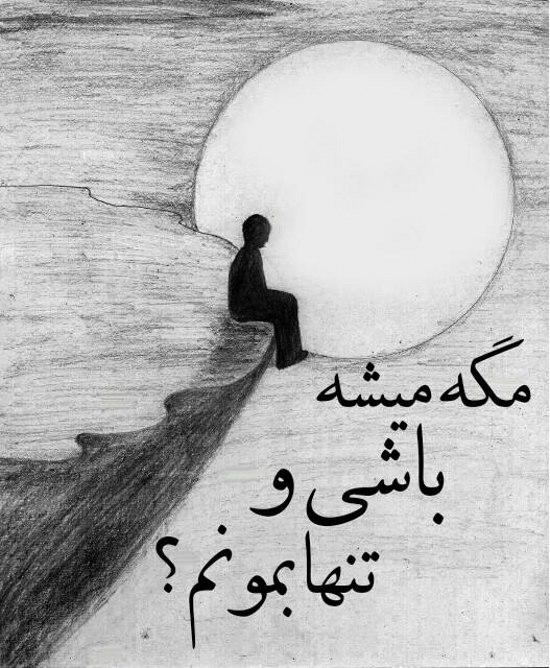 عکس نوشته ترانه مرتضی پاشایی