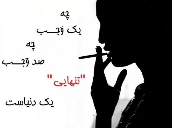 عکس سیگار کشیدن در تنهایی
