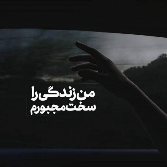 عکس نوشته زندگی