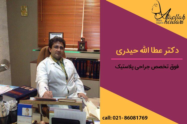 دکتر عطا الله حیدری