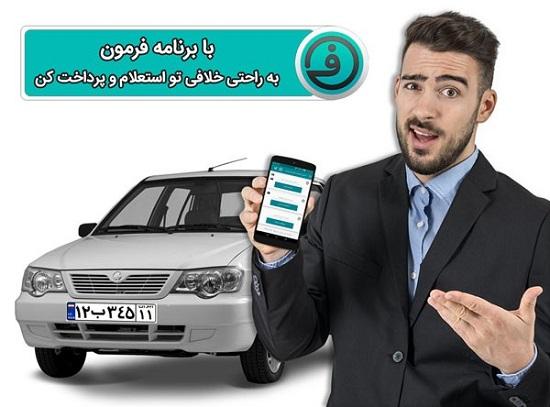 خلافی خودرو