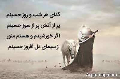 پیامک های پر محتوا درباره امام حسین (ع)
