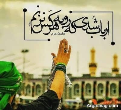 نوشته های زیبا درباره امام حسین (ع)