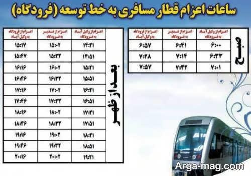 نقشه مترو مشهد