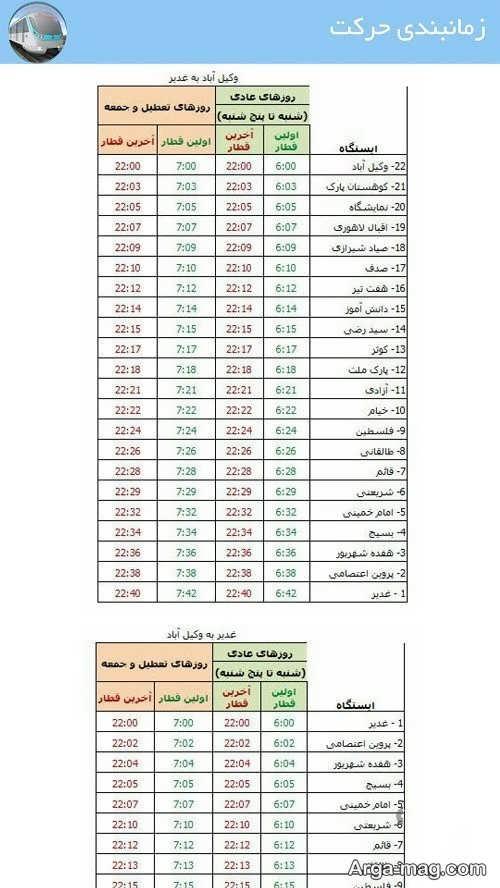 زمانبندی ساعت حرکت قطارها