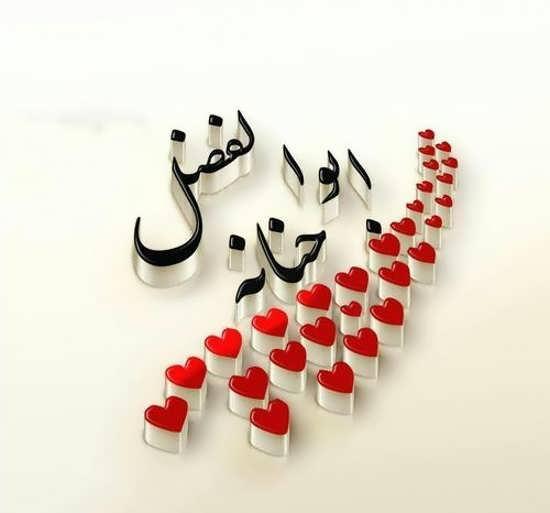 عکس نوشته خاص اسم ابوالفضل