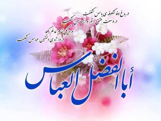 عکس پروفایل خاص و زیبای اسم ابوالفضل