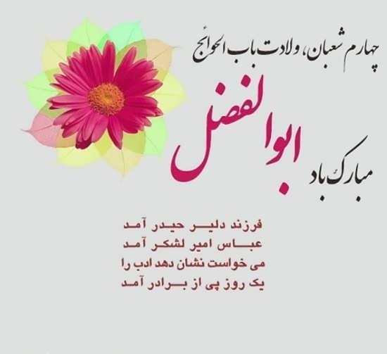 عکس نوشته جدید و متفاوت اسم ابوالفضل