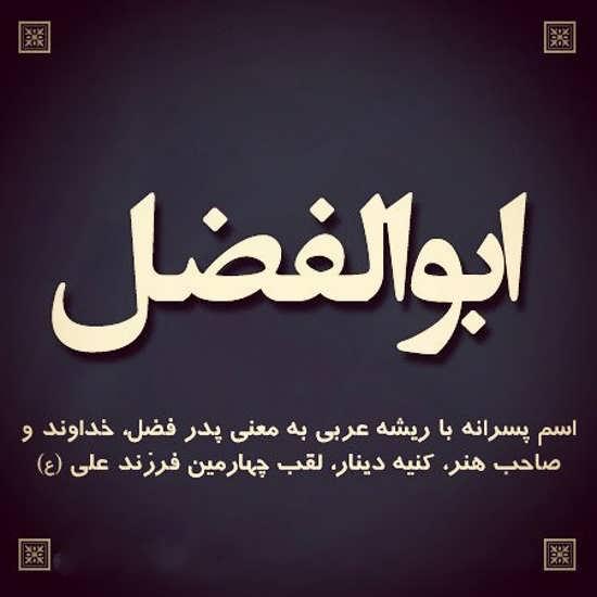 عکس نوشته نام ابوالفضل