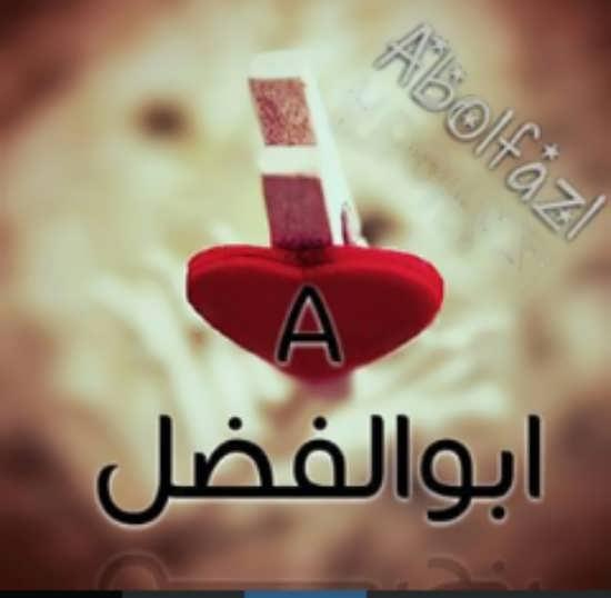 عکس نوشته اسم ابوالفضل جذاب