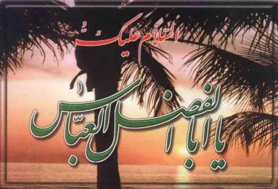 عکس پروفایل درباره اسم زیبای ابوالفضل
