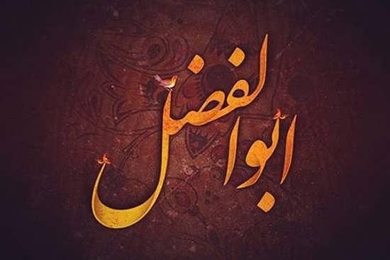 عکس نوشته اسم ابوالفضل زیبا