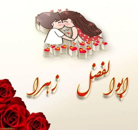 عکس پروفایل جدید اسم ابوالفضل