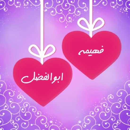 عکس نوشته زیبای اسم ابوالفضل