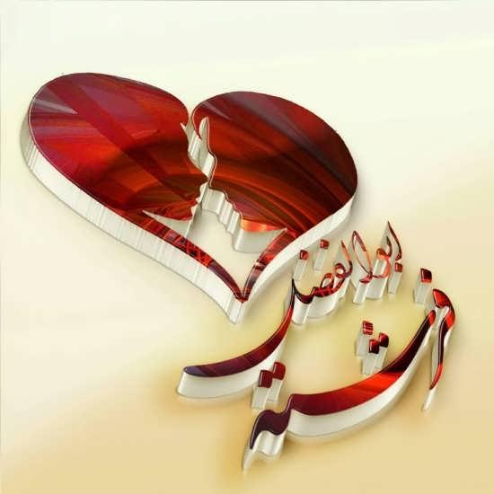 عکس پروفایل جذاب اسم ابوالفضل