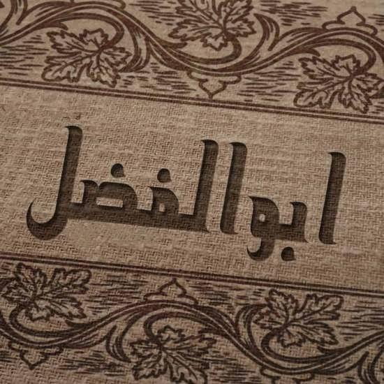 عکس پروفایل دیدنی اسم ابوالفضل