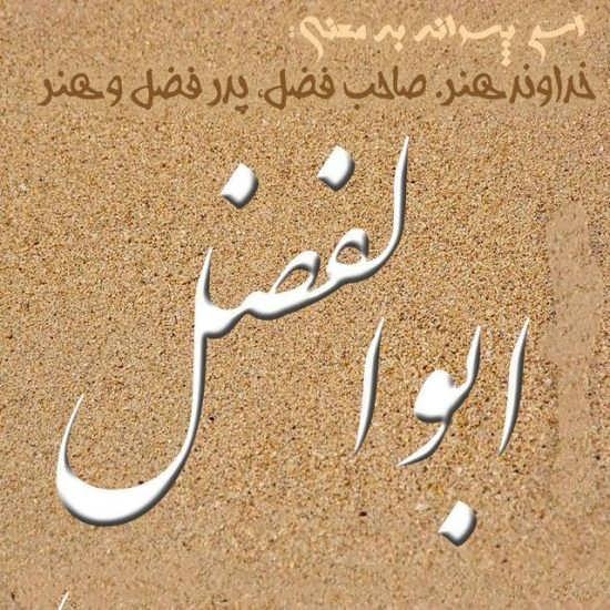 عکس پروفایل جدید و زیبای اسم ابوالفضل