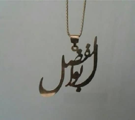 پروفایل در مورد اسم ابوالفضل