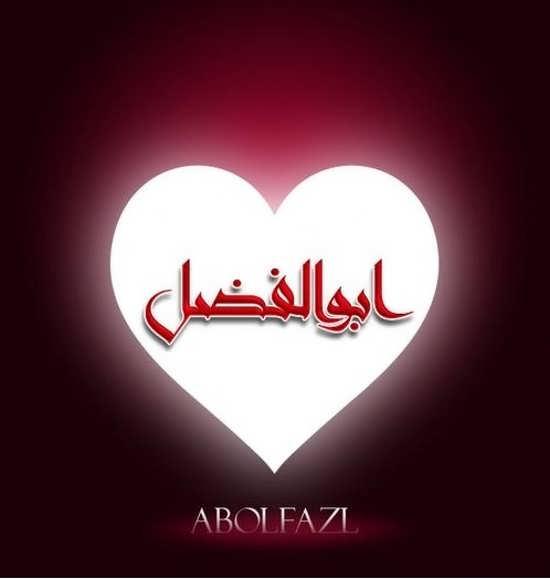 عکس نوشته جذاب اسم ابوالفضل