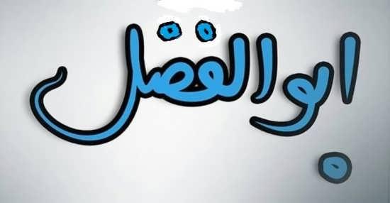 عکس نوشته دیدنی اسم ابوالفضل