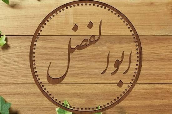 عکس نوشته اسم ابوالفضل