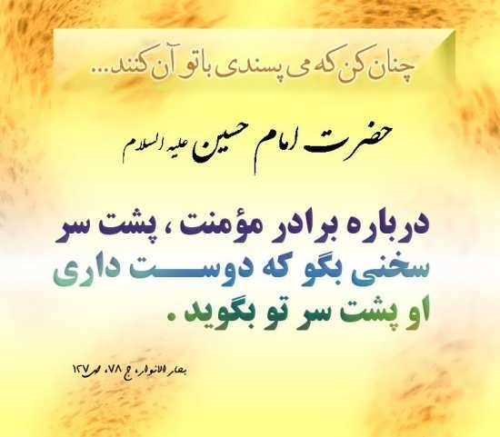 عکس نوشته مذهبی درباره امام حسین